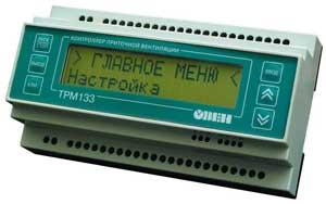 Универсальный контролер для систем приточной вентиляции с водяным калорифером ТРМ-133